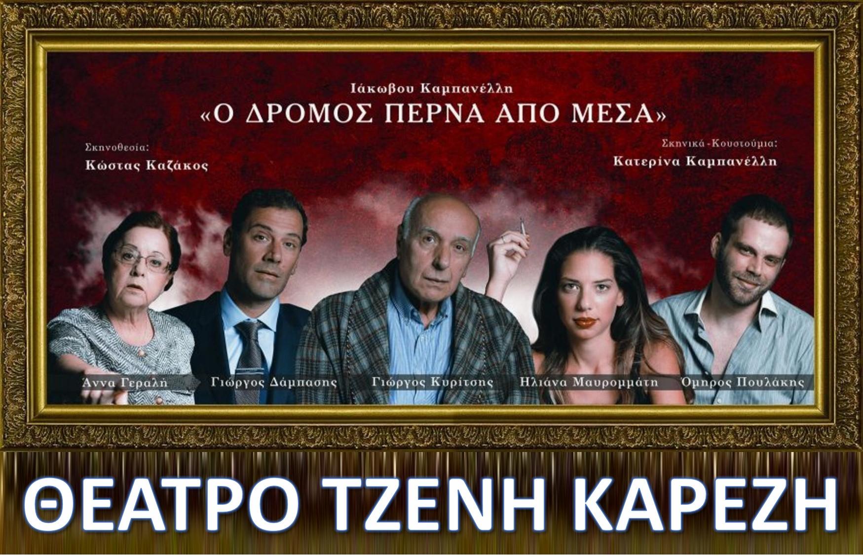 10€ από 18€ για είσοδο στην εμβληματική παράσταση ''Ο Δρόμος Περνά από Μέσα'' του Ιάκωβου Καμπανέλλη, σε σκηνοθεσία Κώστα Καζάκου, στο θέατρο ''Τζένη Καρέζη''!