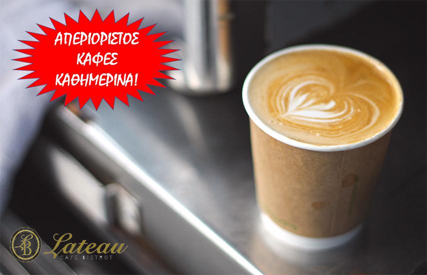 99€ από 2.700€ για Απεριόριστους καφέδες, για 3 ΟΛΟΚΛΗΡΟΥΣ μήνες, Χωρίς Περιορισμούς, ΑΚΟΜΑ ΚΑΙ ΚΑΘΕ ΜΕΡΑ, στο ''Lateau Cafe Bistrot'', δίπλα στο σταθμό Πανόρμου εικόνα