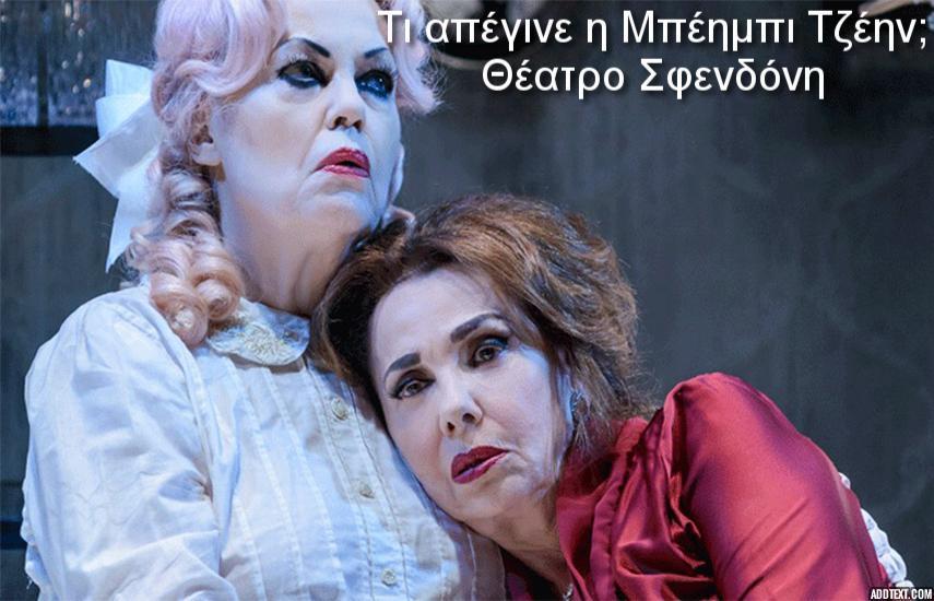 11€ από 18€ για είσοδο στην θρυλική θεατρική παράσταση ''Τι απέγινε η Μπέημπι Τζέην;'', με τις Ρούλα Πατεράκη & Μπέτυ Λιβανού, στο θέατρο Σφενδόνη