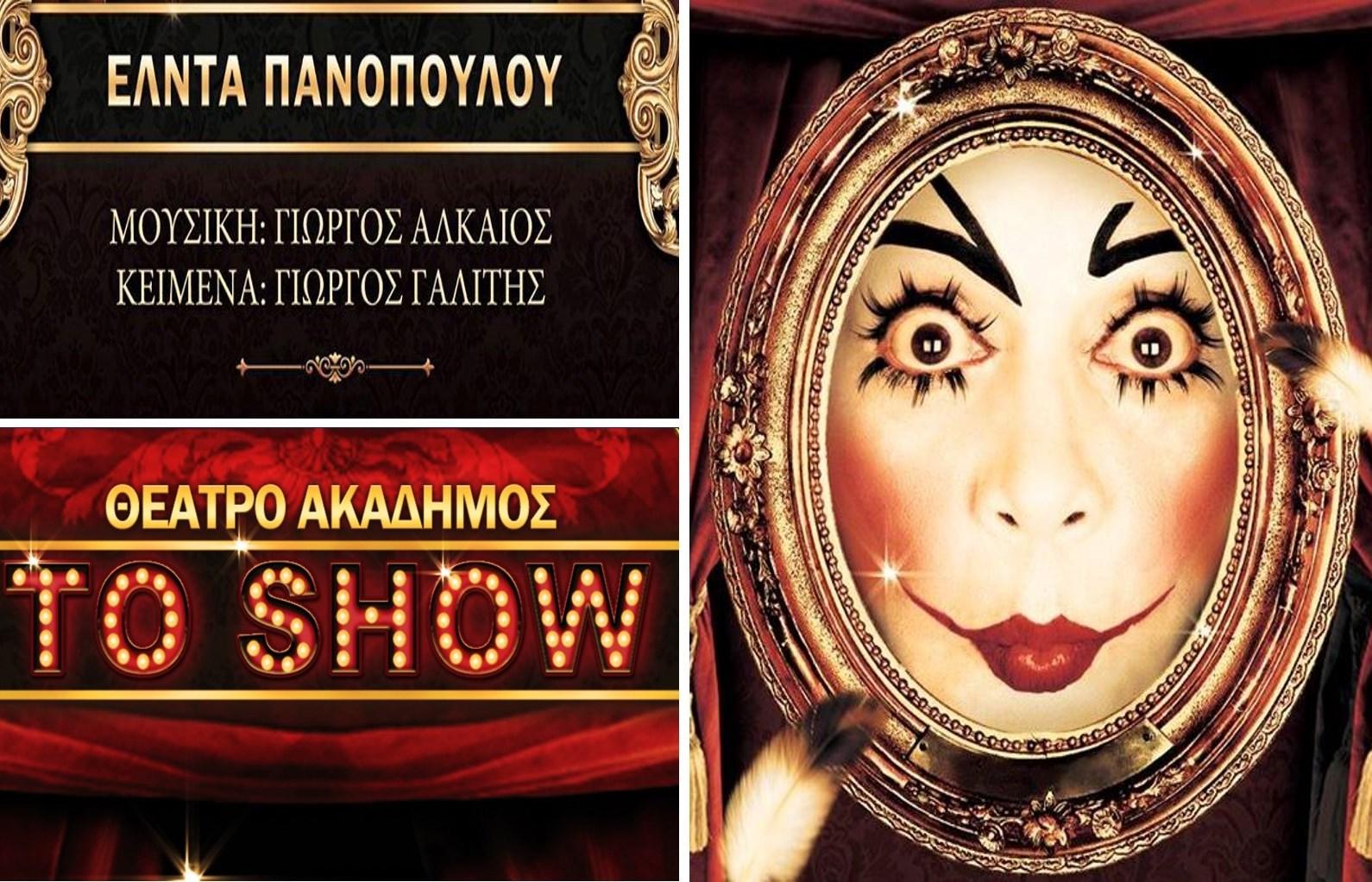 12€ από 20€ για είσοδο στη θεατρική μουσική υπερπαραγωγή ''ΤΟ SHOW'', με την Έλντα Πανοπούλου, στο θέατρο Ακάδημος