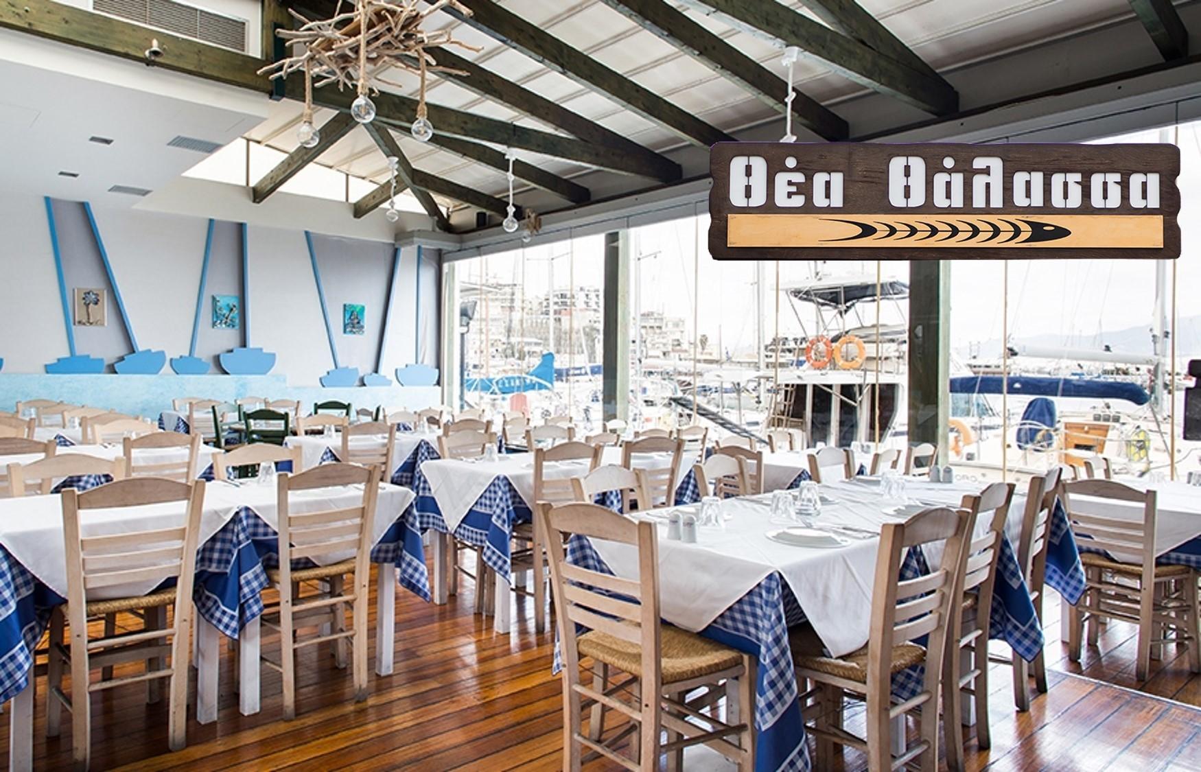 19,9€ από 55€ για πλήρες menu 2 ατόμων στο ''Θέα Θάλασσα'', την πασίγνωστη ψαροταβέρνα του Μικρολίμανου, σε ένα σκηνικό που θυμίζει νησί με μοναδική θέα προς το λιμανάκι και τα ιστιοπλοϊκά