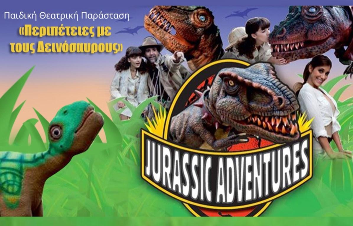 ΤΩΡΑ ΚΑΙ ΣΤΗΝ ΕΛΛΑΔΑ! 12€ από 18€ για είσοδο 2 Ατόμων στη φαντασμαγορική οικογενειακή υπερπαραγωγή ''Οι Περιπέτειες με τους Δεινόσαυρους'' στο Θέατρο Αλκυονίς