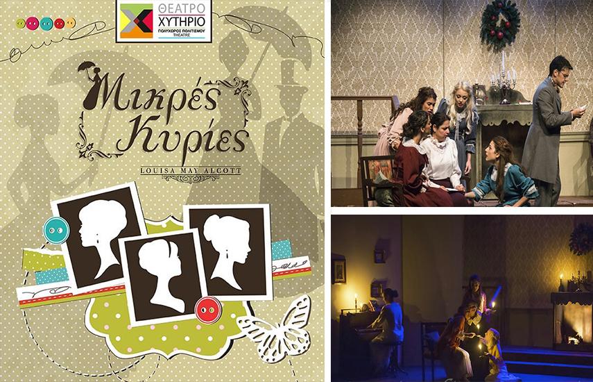 6€ από 10€ για είσοδο στο διάσημο αριστούργημα της παγκόσμιας παιδικής λογοτεχνίας ''Μικρές Κυρίες'', της Λουίζα Μέι Άλκοτ, ιδανικό για όλες τις ηλικίες, στο θέατρο ''Χυτήριο''