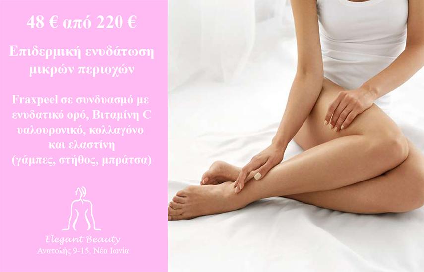 48€ από 220€ για 6 Θεραπείες Επιδερμικής Eνυδάτωσης μικρών περιοχών με τη μέθοδο Fraxpeel σε συνδυασμό με ενυδατικό ορό, Βιταμίνη C, υαλουρονικό, κολλαγόνο και ελαστίνη στο 'Elegant Beauty', στην Ν. Ιωνία εικόνα