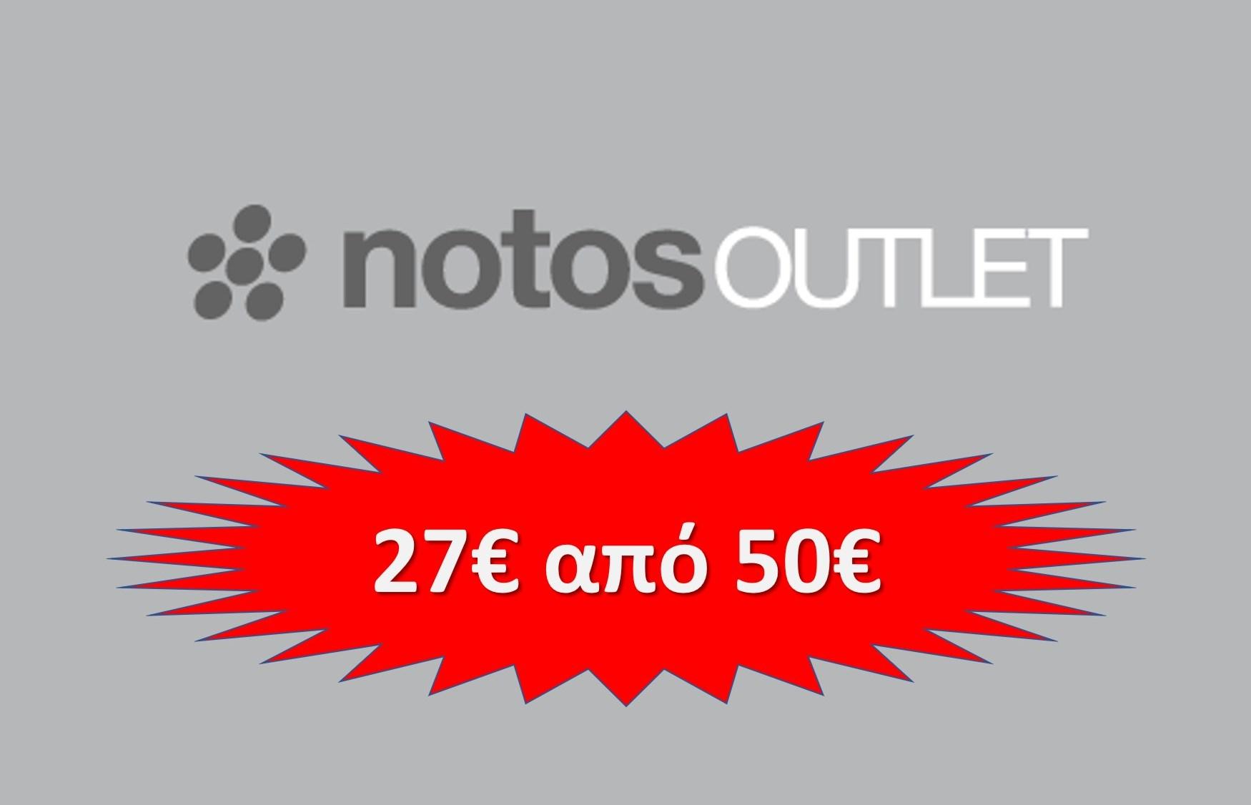 27€ από 50€ για αγορές σε επώνυμα είδη ένδυσης, υπόδησης, αξεσουάρ & ειδών σπιτιού, από το notosOUTLET στην Κηφισιά! Και μην ξεχνάτε! Στις αρχικές τιμές του notosOUTLET υπάρχει ήδη έκπτωση 50%!!! Άρα κερδίζετε επιπρόσθετη έκπτωση πάνω στην έκπτωση!!! εικόνα