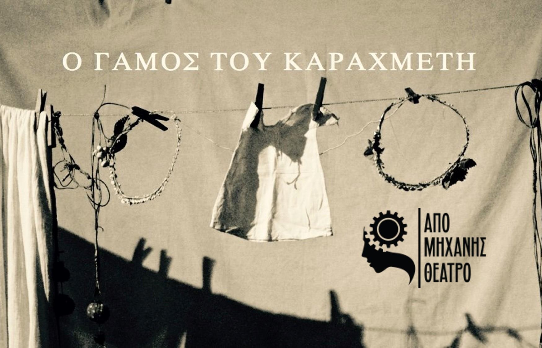 8€ από 13€ για είσοδο στην παράσταση ''Ο Γάμος του Καραχμέτη'', του Αλέξανδρου Παπαδιαμάντη, στο θέατρο ''Από Μηχανής'', σε σκηνοθεσία: Όλιας Λαζαρίδου