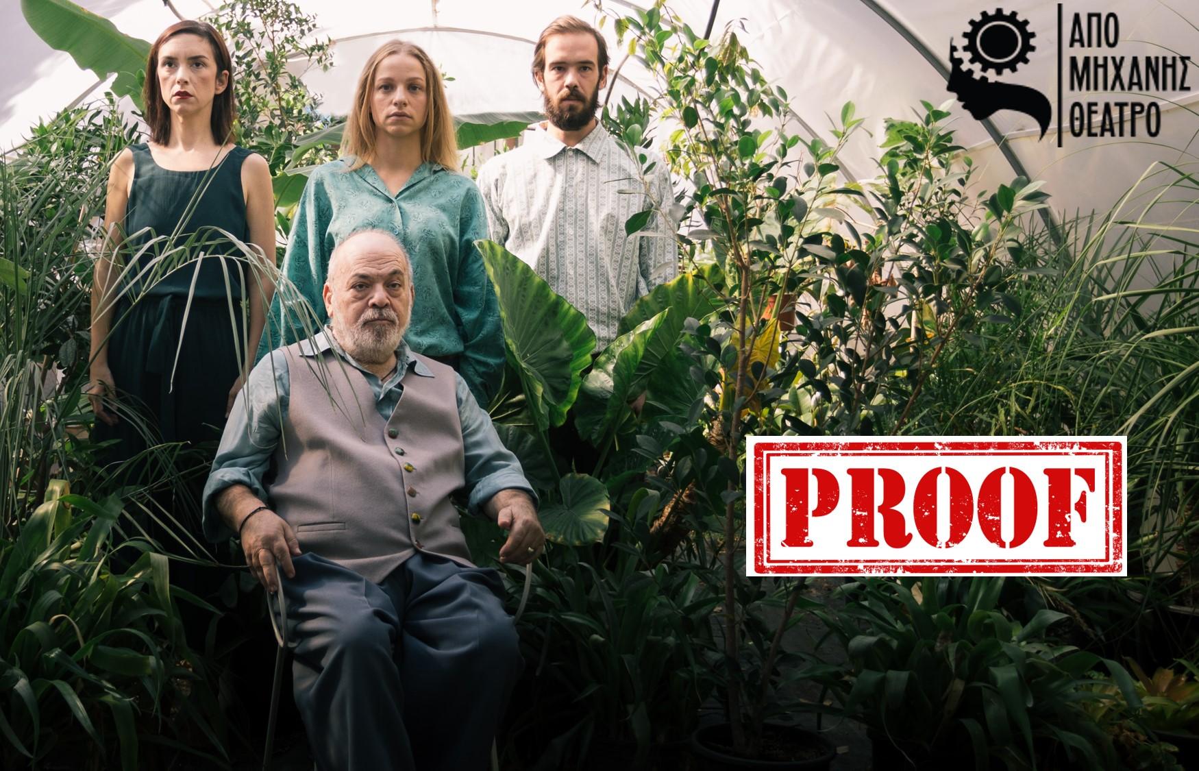 8€ από 13€ για είσοδο στην βραβευμένη παράσταση ''Proof'' στο θέατρο ''Από Μηχανής'', με τους Χρ.Βαλαβανίδη, Ελ.Στραβοδήμου, Ά.Ελεφάντη, Χρ.Καπενή