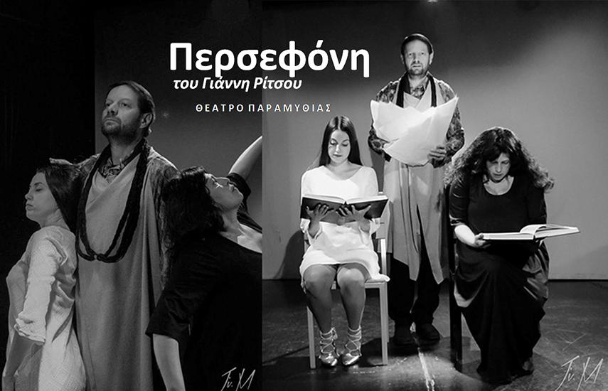 5€ από 10€ για είσοδο στην παράσταση ''Περσεφόνη'' του Γιάννη Ρίτσου, ένας ύμνος περί Έρωτα, στο θέατρο ''Παραμυθίας'' στον Κεραμεικό