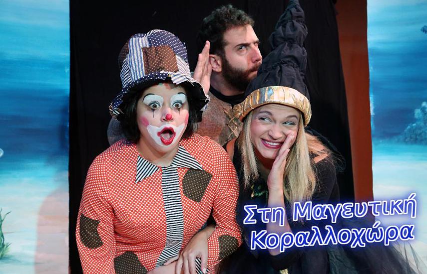 5€ από 10€ για είσοδο στη νέα οικογενειακή διαδραστική παράσταση του Αντώνη Ζιώγα ''Στη μαγευτική Κοραλλοχώρα'', στο θεατρό ''Πρόβα'', ένα παραμύθι εποχής, με κλασικά κοστούμια, που περνά σύγχρονα μηνύματα μέσα από την περιπέτεια και το χιούμορ. εικόνα