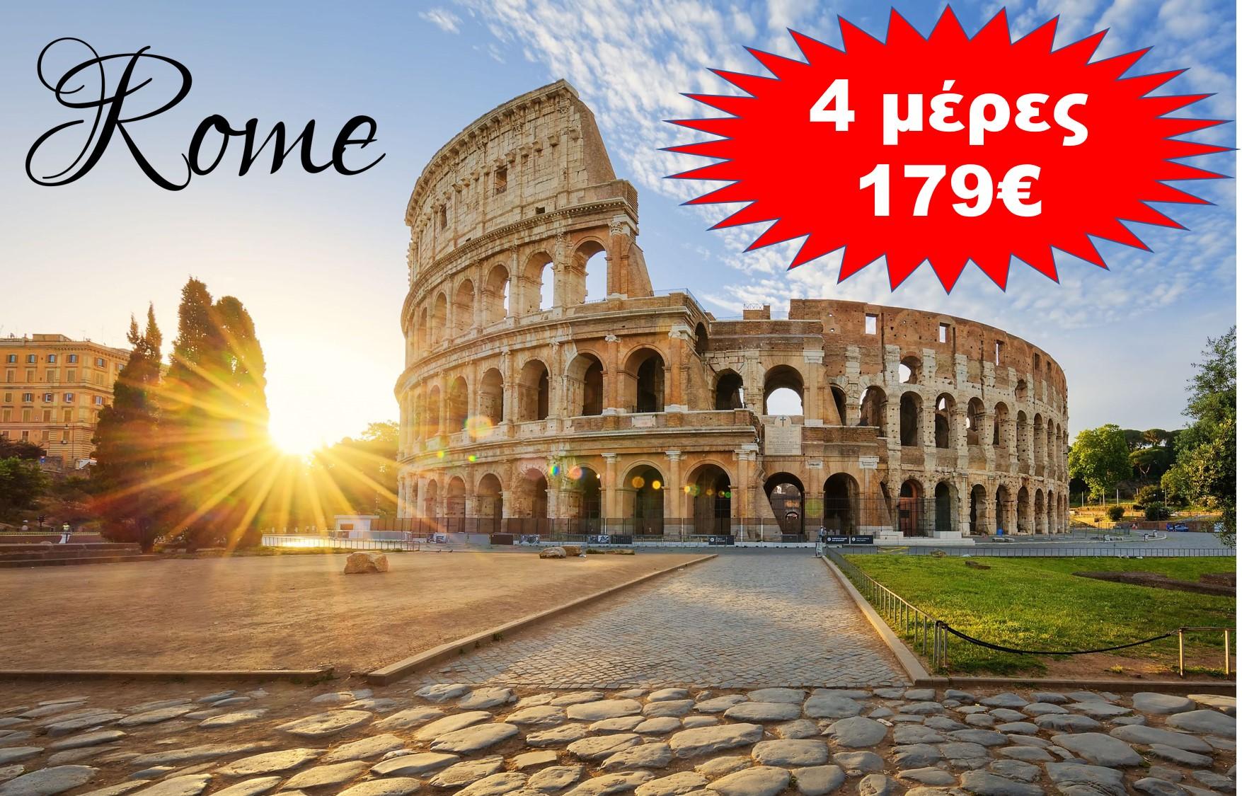 ΜΟΝΟ 179€ για 4 μέρες στη Ρώμη με Αεροπορικά, Κεντρικό Ξενοδοχείο & Φόρους πληρωμένους! Το πακέτο είναι εξασφαλισμένο με την αναγραφόμενη τιμή στις ημερομηνίες που επιθυμείτε! εικόνα
