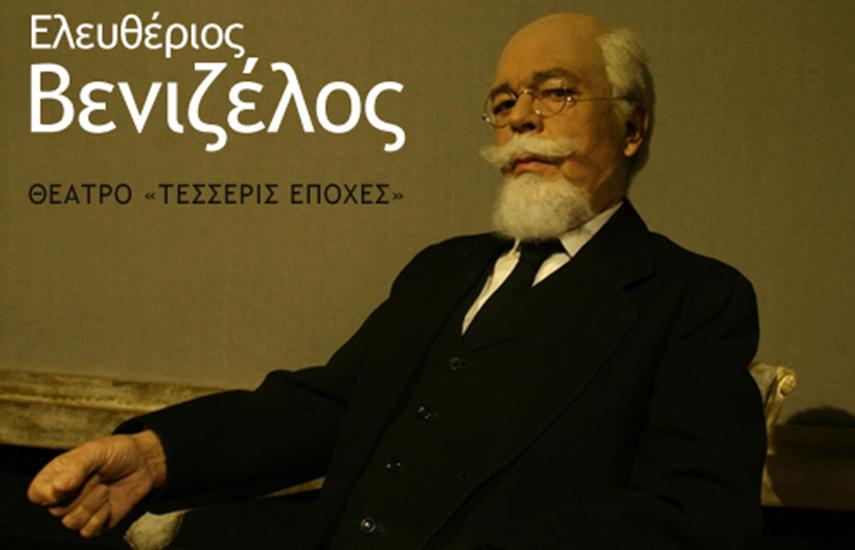 7,5€ από 15€ για είσοδο 1 ατόμου στην πρωτοποριακή παράσταση ''Ελευθέριος Βενιζέλος'' με τον Γιάννη Μόρτζο, για πρώτη φορά στην Ελλάδα, στο Θέατρο 4 Εποχές