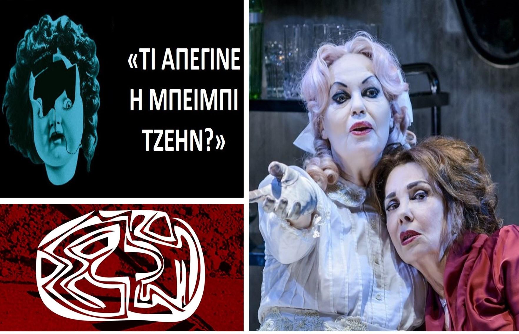 11€ από 16€ για είσοδο στην θρυλική θεατρική παράσταση ''Τι απέγινε η Μπέημπι Τζέην;'', με τις Ρούλα Πατεράκη & Μπέτυ Λιβανού, στο θέατρο Σφενδόνη