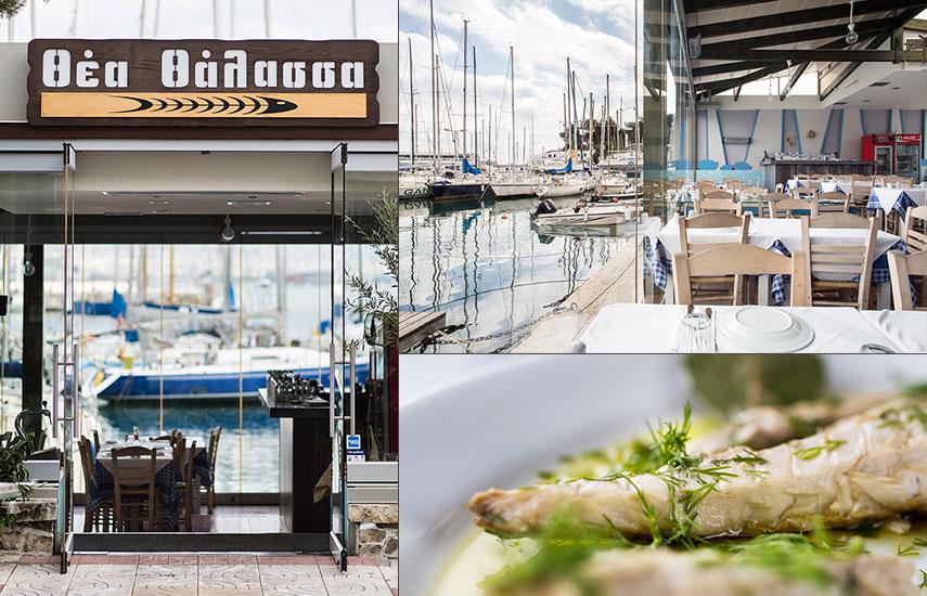 25,9€ από 80€ για πλήρες menu 2 έως και 4 ατόμων στο ''Θέα Θάλασσα'', την πασίγνωστη ψαροταβέρνα του Μικρολίμανου εικόνα