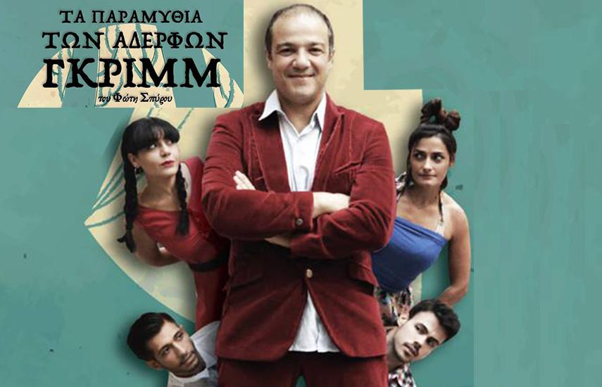 4€ από 7€ για είσοδο στην παιδική παράσταση ''Τα Παραμύθια των αδερφών Γκρίμμ'' στο θέατρο ''Altera Pars'' στο Γκάζι εικόνα