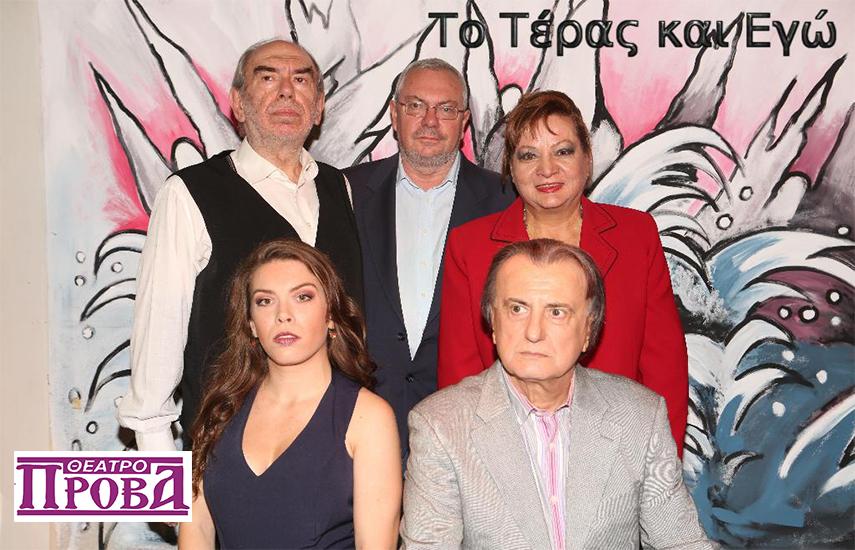 8€ από 15€ για είσοδο στην βραβευμένη παράσταση - Αυτοβιογραφία του Σταμάτη Μαλέλη ''Το Τέρας και Εγώ'' στο θέατρο ''Πρόβα''