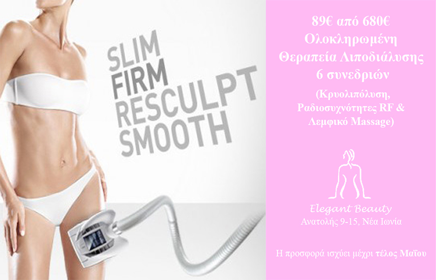 89€ απο 680€ για 6 Συνεδριες Ολοκληρωμενης Θεραπειας Λιποδιαλυσης (Κρυολιπολυση, Ραδιοσυχνοτητες RF & Λεμφικο Massage), στο »Elegant Beauty» στη Ν. Ιωνια