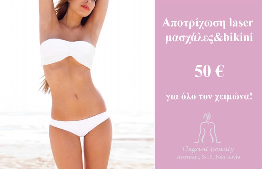 50€ απο 140€ για Πληρες πακετo Aποτριχωσης σε Μασκαλες και Βikini στο κεντρο ομορφιας »Elegant Beauty» στη Ν.Ιωνια