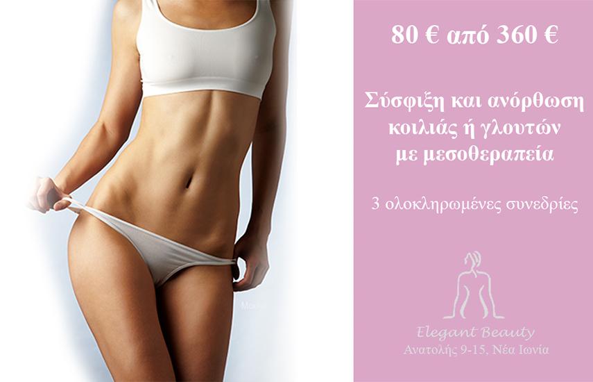 80€ απο 360€ για Ολοκληρωμενη Θεραπεια Συσφιξης και Ανορθωσης κοιλιας η γλουτων με μεσοθεραπεια σε 3 συνεδριες, στο »Elegant Beauty», στη Ν.Ιωνια