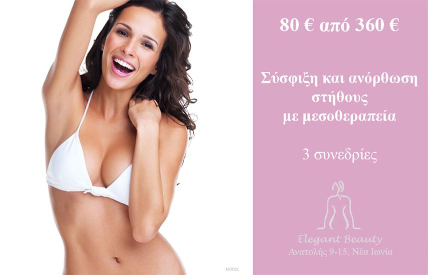 80€ απο 360€ για Ολοκληρωμενη Θεραπεια Συσφιξης και Ανορθωσης στηθους, με μεσοθεραπεια σε 3 συνεδριες, στο »Elegant Beauty», στη Ν.Ιωνια