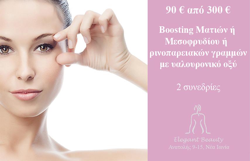 90€ απο 300€ για Αναπλαση (Boosting) Ματιων η Μεσοφρυδιου η ρινοπαρειακων γραμμων με υαλουρονικο οξυ, στο »Elegant Beauty», στη Ν.Ιωνια