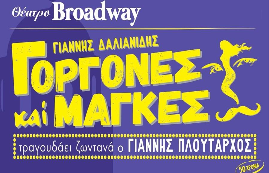 """Από 14€ για είσοδο στη θεατρική υπερπαραγωγή """"Γοργόνες καί Μάγκες"""" στο ανακαινισμένο ''Broadway''. Για πρώτη φορά στο θέατρο το αξεπέραστο musical της Φίνος Φιλμ, με μια πλειάδα δημοφιλών ηθοποιών, 7μελή ζωντανή ορχήστρα & τον Πλούταρχο ζωντανά επί σκηνής! ΓΙΑ ΠΕΡΙΟΡΙΣΜΕΝΟ ΑΡΙΘΜΟ ΕΙΣΙΤΗΡΙΩΝ!"""