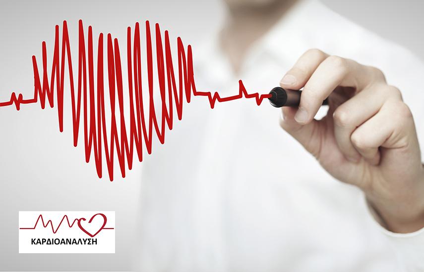 60€ από 120€ για Triplex Kαρδίας & Ηolter Ρυθμού 24ώρου (Περιπατητική ηλεκτροκαρδιογραφία) στο υπερσύγχρονο Διαγνωστικό Καρδιολογικό Κέντρο ''Καρδιοανάλυση'' στη Νέα Σμύρνη
