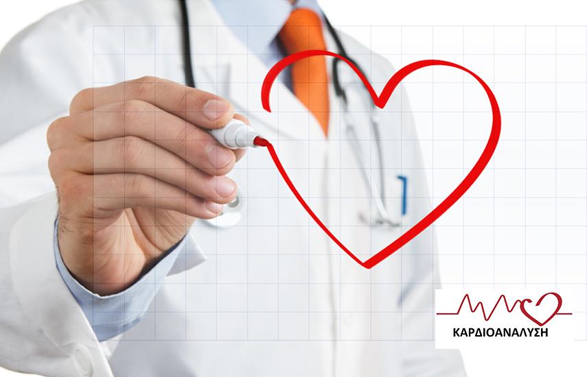 Από 60€ για Triplex Kαρδιάς, Τriplex Kαρωτίδων & Test Κοπώσεως, στο Διαγνωστικό Καρδιολογικό Κέντρο ''Καρδιοανάλυση'' στη Νέα Σμύρνη εικόνα