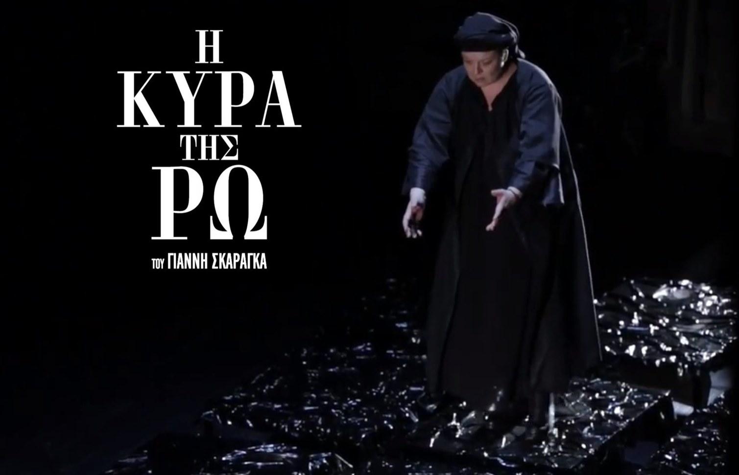 ΜΟΝΟ 8€ για είσοδο στον αριστουργηματικό θεατρικό μονόλογο ''Η Κυρά της Ρω'', με τη Φωτεινή Μπαξεβάνη στον ομώνυμο ρόλο, στο θέατρο Ροές