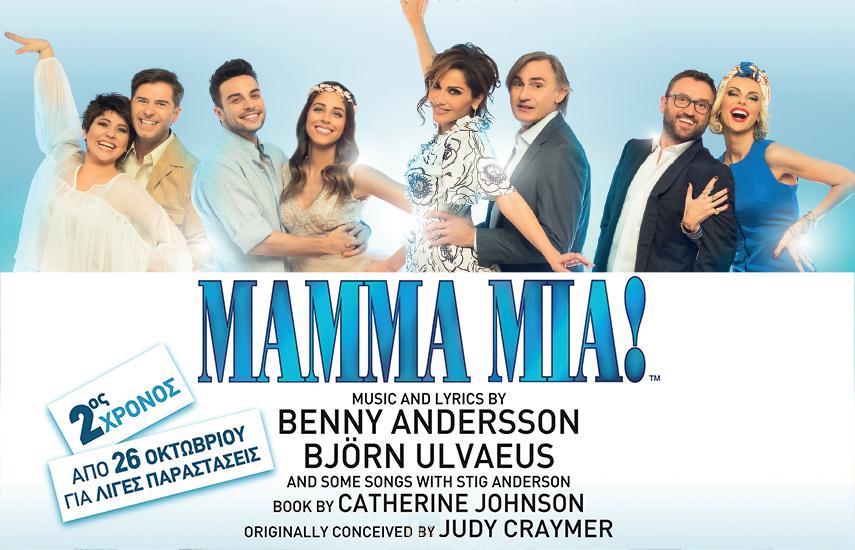 Από 15€ για είσοδο στο ''MAMMA MIA'' το musical - υπερπαραγωγή του Ακροπόλ, με τους Δέσποινα Βανδή, Άρη Σακελαρίου, Demy, Αλέξανδρο Μπουρδούμη, Αργύρη Αγγέλου, Μπέττυ Μαγγίρα, κα