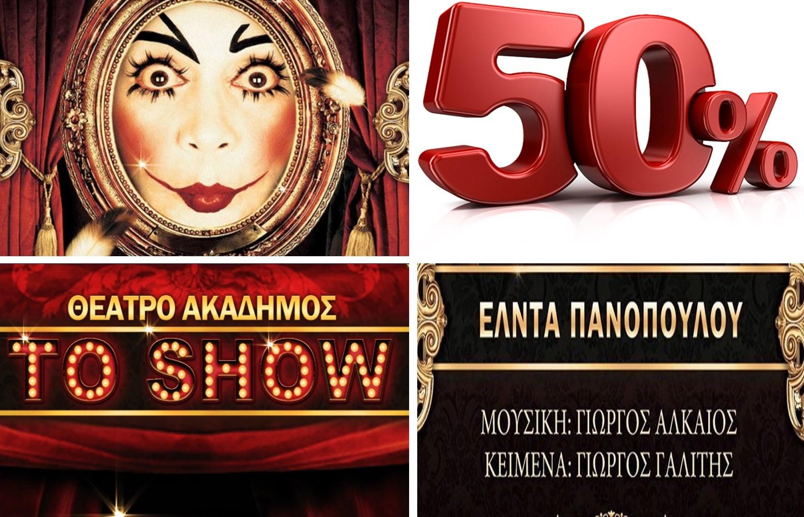 10€ από 20€ για είσοδο στην παράσταση ''ΤΟ SHOW'', το απόλυτο υπερθέαμα-υπερπαραγωγή του φετινού χειμώνα, με την Έλντα Πανοπούλου, σε μουσική Γιώργου Αλκαίου, στο θέατρο Ακάδημος
