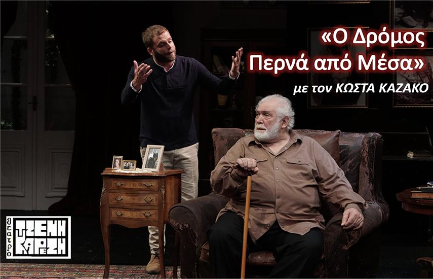 12€ από 18€ για είσοδο στην εμβληματική παράσταση ''Ο Δρόμος Περνά από Μέσα'', με τον Κώστα Καζάκο στον πρωταγωνιστικό ρόλο, στο θέατρο ''Τζένη Καρέζη''