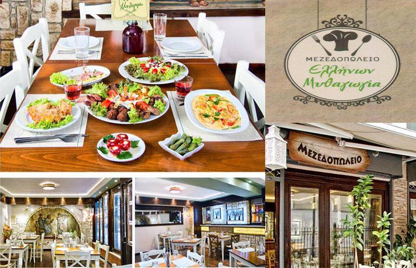20€ από 30€ για πλήρες menu 2 ατόμων, ελεύθερη επιλογή, στον όμορφο χώρο του μεζεδοπωλείου ''Ελλήνων Μυθαγωγία'' στου Ψυρρή εικόνα