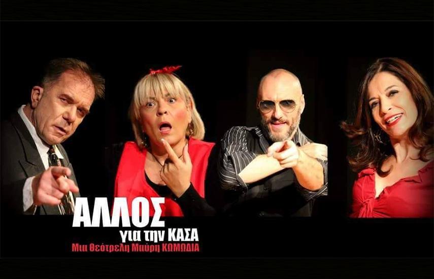 """4€ από 8€ για είσοδο στην Μαύρη Κωμωδία """"Άλλος για την Κάσα"""", μια παράσταση γεμάτη ανατροπές, μυστικά και πολύ, πολύ γέλιο, στο θέατρο """"Ελπίδας"""""""