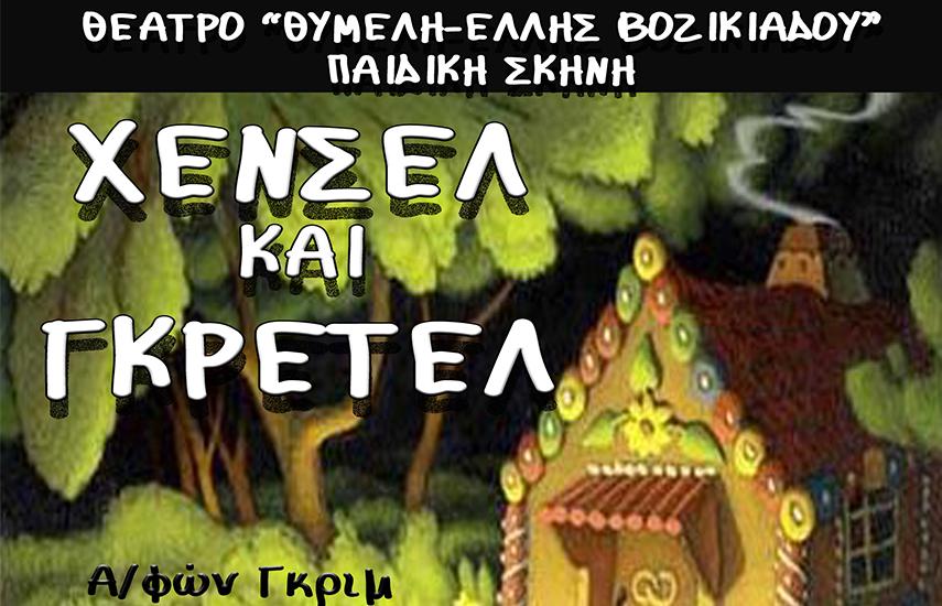 5€ από 10€ για είσοδο στην παιδική παράσταση ''Χένσελ & Γκρέτελ'', βασισμένο στο δημοφιλές παραμύθι των αδερφών Γρίμ στο Θέατρο ''Θυμέλη - Έλλης Βοζικιάδου''