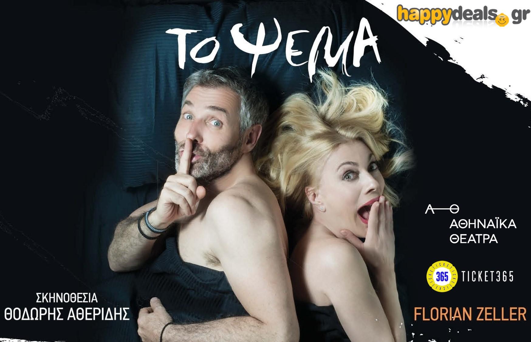 Από 10€ για είσοδο 1 ατόμου στην ιλιγγιώδη μοντέρνα κωμωδία ''Το Ψέμα'' του ταλαντούχου Florian Zeller, του τρομερού παιδιού του γαλλικού θεάτρου, για 2η χρονιά, στο Μικρό Παλλάς! Με τους Θ.Αθερίδη, Σ.Καρύδη, Μ.Αλικάκη & Κ.Κάππα