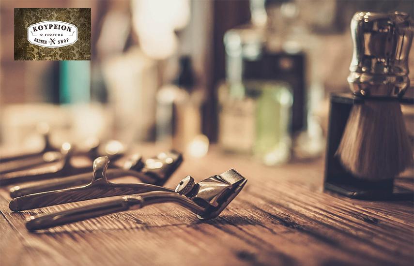 10€ από 16€ για Kούρεμα, Λούσιμο & Τριμάρισμα στο παραδοσιακό Barber Shop ''Κουρείον ο Γιώργος'', στου Ζωγράφου εικόνα