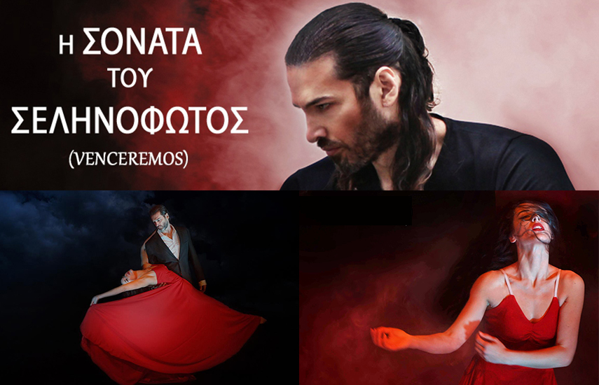 """8€ από 12€ για είσοδο στην παράσταση """"Η Σονάτα του Σεληνόφωτος (Venceremos)"""", βασισμένο στο αριστούργημα του Γιάννη Ρίτσου, στο Θέατρο ''Αλκμήνη'', με τους Μάριο Ιορδάνου & Σοφία Καζαντζιάν. ΓΙΑ 10 ΜΟΝΟ ΠΑΡΑΣΤΑΣΕΙΣ!"""