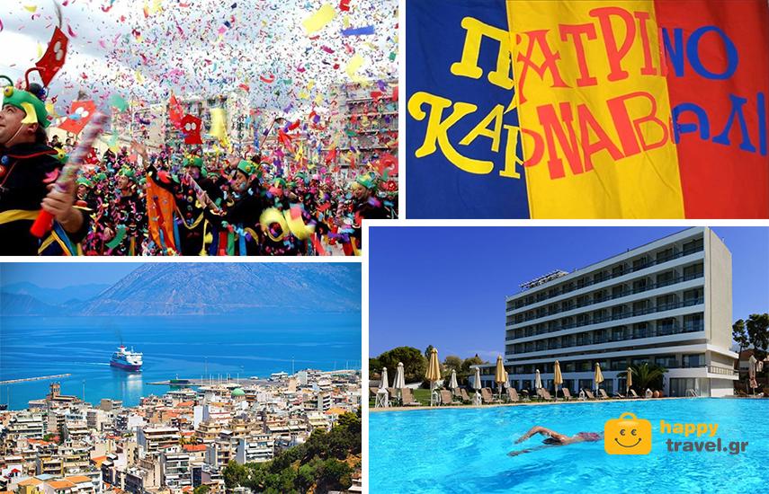Καθαρά Δευτέρα στη Πάτρα: Από 155€ για 3-4ήμερη απόδραση 2 ατόμων, με Ημιδιατροφή & Ξέφρενη Διασκέδαση στον No 1 Αποκριάτικο Προορισμό, στο ''Airotel Achaia Beach 4*