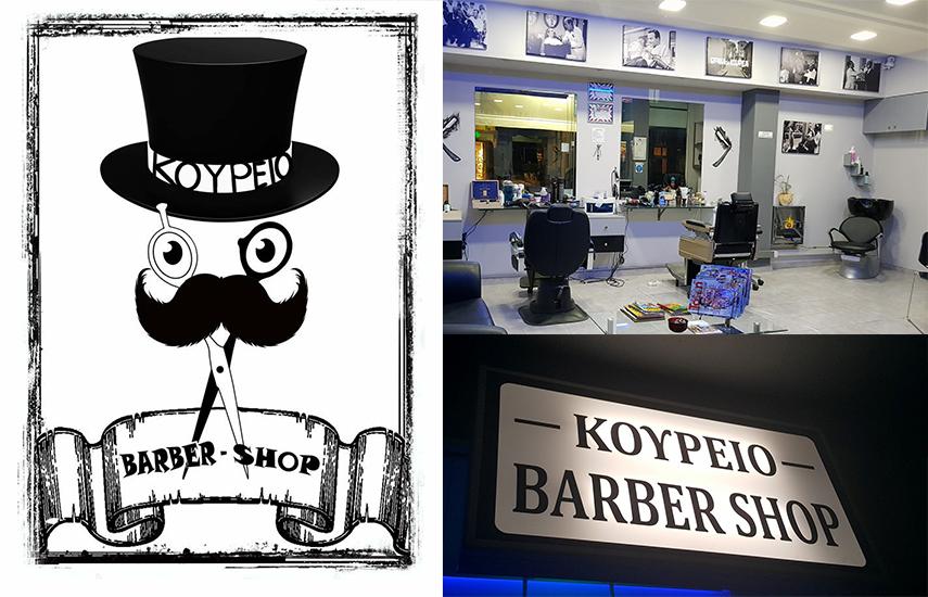 8€ από 15€ για Kούρεμα (ανδρικό ή παιδικό), Λούσιμο & Τριμάρισμα στο Barber Shop