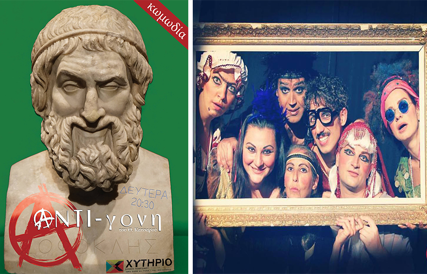 """7€ από 13€ για είσοδο στην σύγχρονη κωμωδία-παρωδία ''ANTI-γόνη The Parody'', σε σκηνοθεσία Θ.Κατσαρού, στο θέατρο """"Xυτήριο"""""""