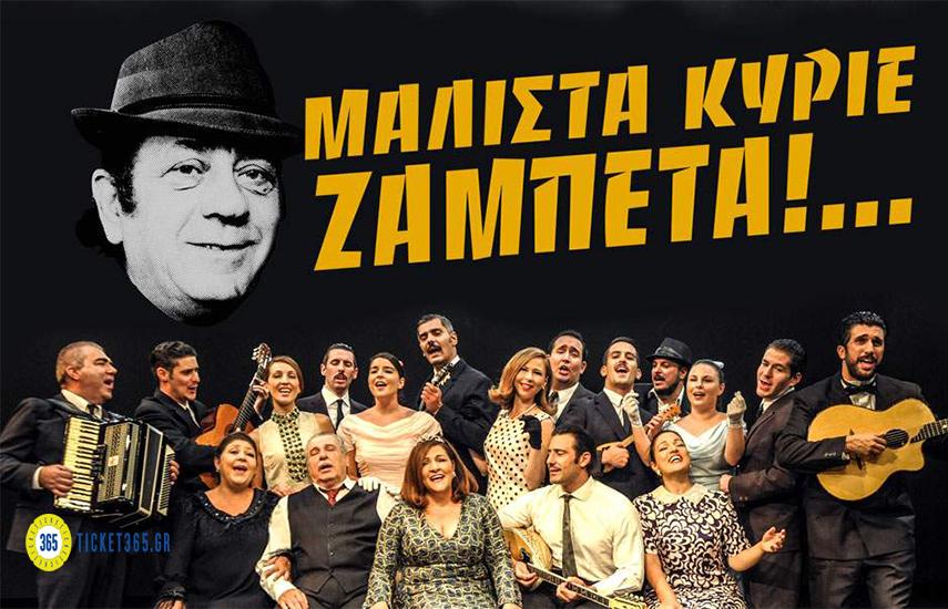 """Από 10€ για είσοδο στο Μουσικοθεατρικό Υπερθέαμα """"Μάλιστα Κύριε Ζαμπέτα"""", αφιερωμένο στη ζωή του μεγάλου μας μουσικού, στο Θέατρο ''Αλίκη''! Με τους Βίκυ Σταυροπούλου, Τάσο Χαλκιά, Λευτέρη Ελευθερίου, Χριστίνα Τσάφου, Ελένη Καρακάση, Μάκη Πατέλη, Κωνσταντίνο Κακούρη, ένα μεγάλο θίασο από νέους ηθοποιούς - χορευτές & ζωντανή ορχήστρα!"""