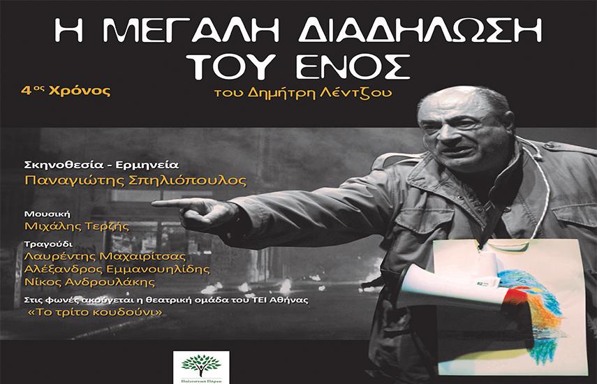 """10€ από 20€ για είσοδο 2 ατόμων στην παράσταση """"Η Μεγάλη Διαδήλωση του Ενός"""", του Δημήτρη Λέντζου, στη Θεατρική Σκηνή του Πολιτιστικού Πάρκου, στο Λυκαβηττό"""