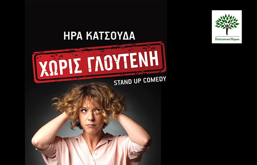 """10€ από 20€ για είσοδο 2 ατόμων στο stand up comedy της Ήρας Κατσούδας """"Xωρίς Γλουτένη"""", στη Θεατρική Σκηνή του Πολιτιστικού Πάρκου, στο Λυκαβηττό"""