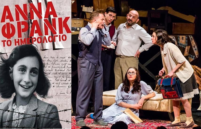 """8€ από 14€ για είσοδο στο """"Ημερολόγιο της Άννας Φρανκ"""", σε ένα θεατρικό ντοκουμέντο, με ένα εξαιρετικό καστ ηθοποιών, μια μεγάλη παραγωγή για μικρούς και μεγάλους, στη νεανική σκηνή του Χυτηρίου στο Γκάζι. Ένα Αθώο, Αληθινό, Λυρικό, Ειλικρινές, Ιστορικό, έργο, σε σκηνοθεσία Βάσιας Παναγοπούλου, που κανείς δεν πρέπει να χάσει!"""