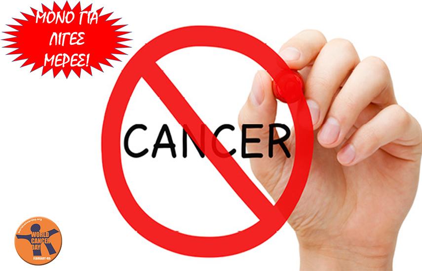 ΓΙΑ ΛΙΓΕΣ ΜΟΝΟ ΜΕΡΕΣ: 5€ από 120€ για Προληπτική Εξέταση κατά του Καρκίνου με Κλινική εξέταση και αξιολόγηση αποτελεσμάτων από ιατρό, με αφορμή την Παγκόσμια Μέρα κατά του καρκίνου, στο ''Medi Family'' στο Μουσείο