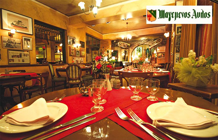 """35€ από 100€ για χορταστικό menu 2-3 ατόμων, ελεύθερη επιλογή, στον """"Μαγεμένο Αυλό"""" στο Παγκράτι, ένα από τα καλύτερα εστιατόρια της Αθήνας"""