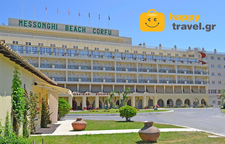 Πάσχα στην Κέρκυρα: 239€ για 4ήμερη απόδραση, ALL INCLUSIVE, στο Messonghi Beach Holiday Resort, με Μεταφορές & Πασχαλινό Γλέντι