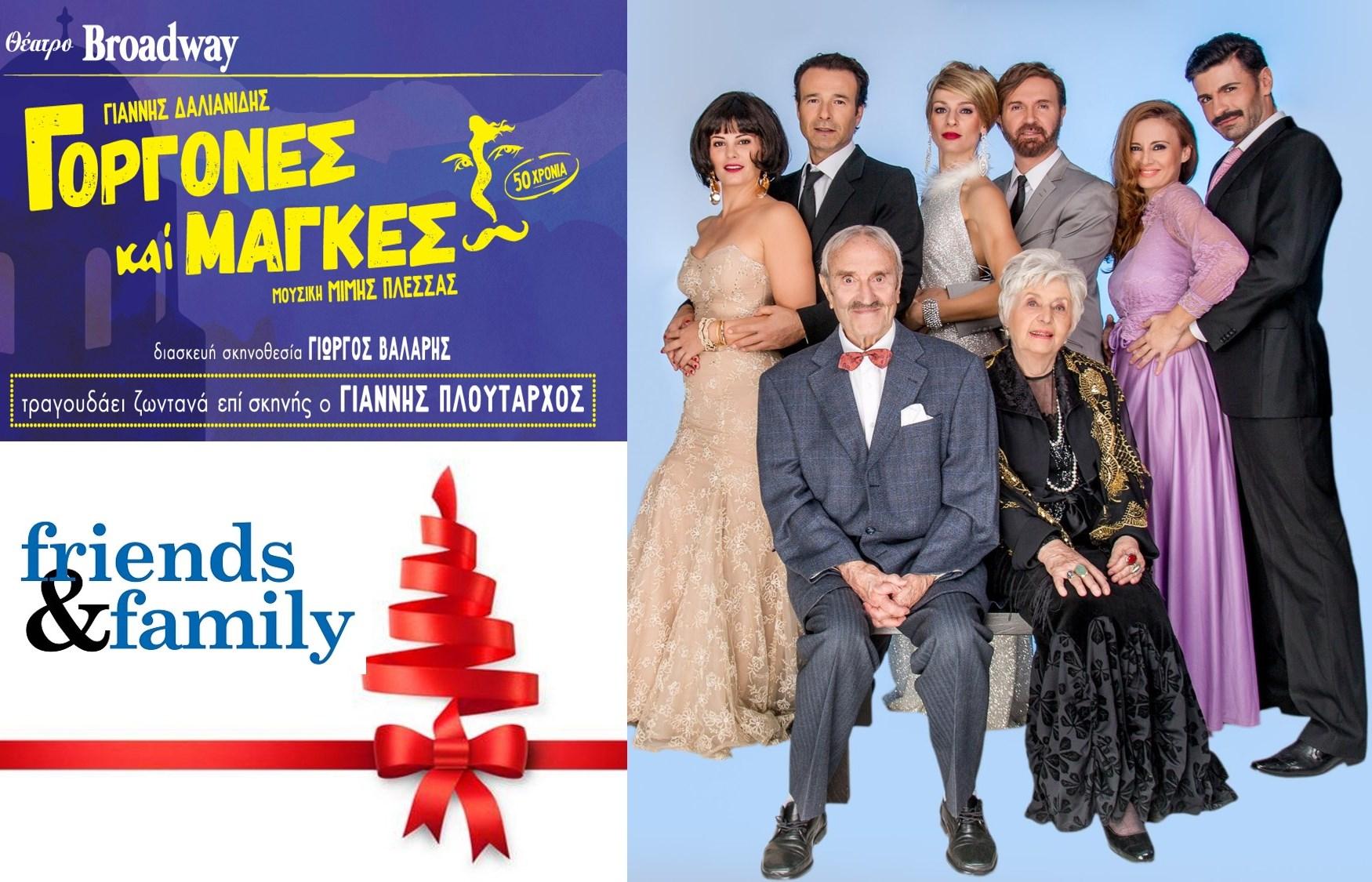ΓΟΡΓΟΝΕΣ ΚΑΙ ΜΑΓΚΕΣ ''Friends & Family'' πακέτο! Από 14€/άτομο, στη θεατρική υπερπαραγωγή του Χειμώνα, στο ανακαινισμένο Broadway. Για πρώτη φορά στο θέατρο το αξεπέραστο musical της Φίνος Φιλμ, με μια πλειάδα δημοφιλών ηθοποιών, 7μελή ζωντανή ορχήστρα & τον Πλούταρχο ζωντανά επί σκηνής!