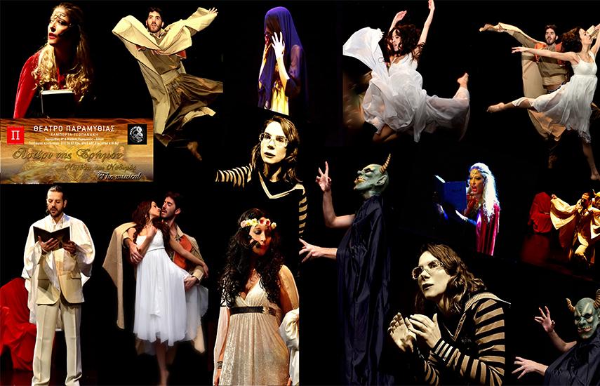 8€ από 16€ για είσοδο στη μουσικοθεατρική παράσταση ''Αστέρι της Ερήμου - Νεφέλη και Ναλιμάρ'', στο θέατρο ''Παραμυθίας'' εικόνα
