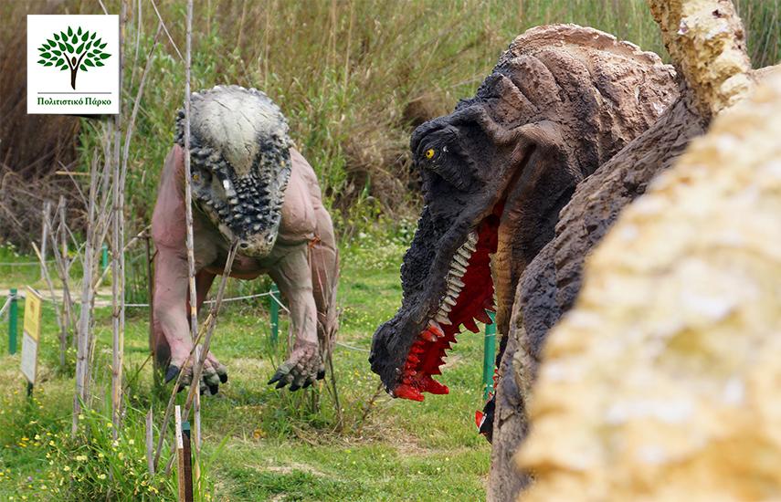 3,90€ από 7€ για είσοδο στο ''Πάρκο Δεινοσαύρων'' με Ξενάγηση & Παρακολούθηση εκπαιδευτικού Προγράμματος, στο ''Πολιτιστικό Πάρκο
